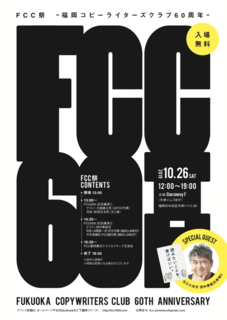 FCC60thflyer.png